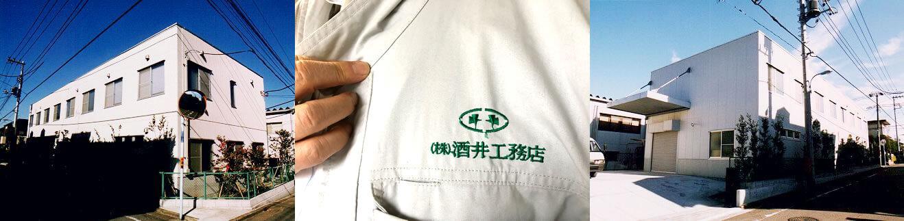 株式会社 酒井工務店